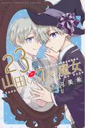山田くんと7人の魔女 23 (週刊少年マガジン)