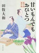 甘いもんでもおひとつ 藍千堂菓子噺 (文春文庫)(文春文庫)
