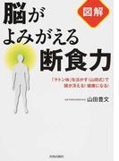 〈図解〉脳がよみがえる断食力 「ケトン体」を活かす〈山田式〉で頭が冴える!健康になる!