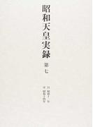 昭和天皇実録 第7 自昭和十一年至昭和十四年