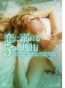 恋に溺れる5つの理由 (MIRA文庫)(MIRA文庫)