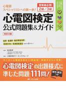 心電図検定公式問題集&ガイド 受検者必携!2級/3級 改訂2版