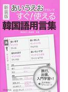あいうえおで引いてすぐ!使える韓国語用言集 新装版