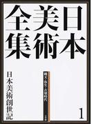日本美術全集 20巻セット