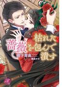 枯れた薔薇を包んで潰す【SS付】【イラスト付】