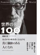 世界の名言100