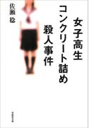 女子高生コンクリート詰め殺人事件