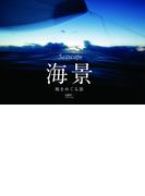 Seascape 海景 風をめぐる旅(写真集)