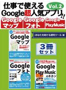 【期間限定価格】仕事で使えるGoogle超人気アプリ!! 3冊セット Vol.2 あなたを助ける便利ツール編