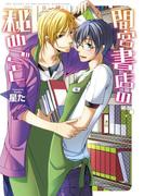 間宮書店の秘めごと【新装版】(15)(G▷Lish comics)