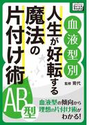 [血液型別] 人生が好転する魔法の片付け術 AB型(impress QuickBooks)