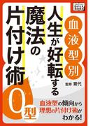 [血液型別] 人生が好転する魔法の片付け術 O型(impress QuickBooks)
