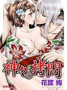 神々の拷問(8)(禁断Lovers)
