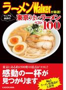 ラーメンWalkerが厳選! マニアも納得の東京うまいラーメンベスト100(中経の文庫)