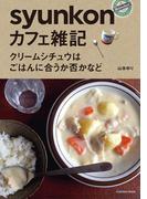 syunkonカフェ雑記 クリームシチュウはごはんに合うか否かなど(扶桑社BOOKS)