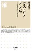 カストロとフランコ ──冷戦期外交の舞台裏(ちくま新書)