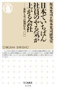 日本でいちばん社員のやる気が上がる会社 ──家族も喜ぶ福利厚生100(ちくま新書)