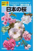 日本の桜(生きもの出会い図鑑)