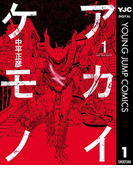 アカイケモノ 1(ヤングジャンプコミックスDIGITAL)