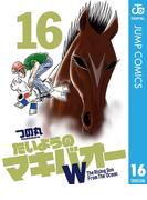 たいようのマキバオーW 16(ジャンプコミックスDIGITAL)