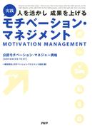 人を活かし 成果を上げる 実践 モチベーション・マネジメント