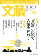 文蔵 2016.3(文蔵)