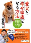 愛犬と「幸せ家族」になる方法(PHP文庫)