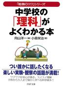 「勉強のコツ」シリーズ 中学校の「理科」がよくわかる本(PHP文庫)
