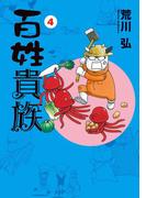 百姓貴族(4)(WINGS COMICS(ウィングスコミックス))