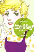 生徒諸君! 最終章・旅立ち(19)