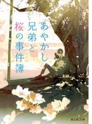 あやかし兄弟と桜の事件簿(富士見L文庫)