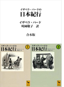 イザベラ・バードの日本紀行 合本版(講談社学術文庫)