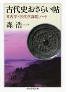 古代史おさらい帖 ──考古学・古代学課題ノート(ちくま学芸文庫)