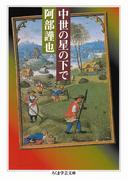中世の星の下で(ちくま学芸文庫)