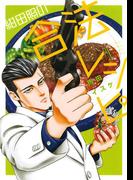 【期間限定 無料】紺田照の合法レシピ(1)