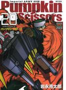 Pumpkin Scissors 帝国陸軍情報部第3課(20)