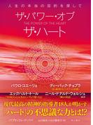 ザ・パワー・オブ・ザ・ハート 人生の本当の目的を探して(角川書店単行本)