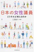 日本の女性議員 どうすれば増えるのか (朝日選書)(朝日選書)
