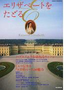 エリザベートをたどる (ASAHI ORIGINAL)(朝日オリジナル)