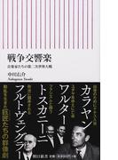 戦争交響楽 音楽家たちの第二次世界大戦