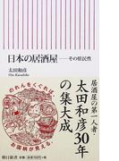 日本の居酒屋――その県民性 (朝日新書)(朝日新書)