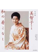 美智子さま和の着こなし 写真集