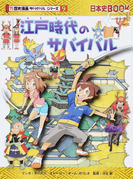 江戸時代のサバイバル 生き残り作戦 (歴史漫画サバイバルシリーズ)