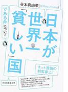 日本が世界一「貧しい」国である件について (祥伝社黄金文庫)(祥伝社黄金文庫)