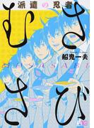 派遣の忍者むささび (ビーズログコミックス)(B'sLOG COMICS)
