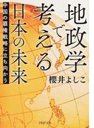 地政学で考える日本の未来 中国の覇権戦略に立ち向かう (PHP文庫)(PHP文庫)