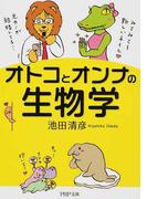 オトコとオンナの生物学 (PHP文庫)(PHP文庫)