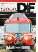 鉄道車輌ディテール・ファイル 019 名鉄7000系 (NEKO MOOK RM MODELS ARCHIVE)(NEKO MOOK)
