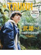 TRUNK 旅&アクションエールマガジン 08(2016SPRING HOLIDAY ISSUE) 会いに行きたくなる、佐賀の武雄へ! (NEKO MOOK)(NEKO MOOK)