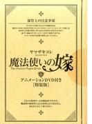 特装版「魔法使いの嫁」6巻